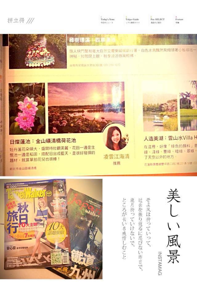 TaipeiWalker 2014九月號~作品被刊登