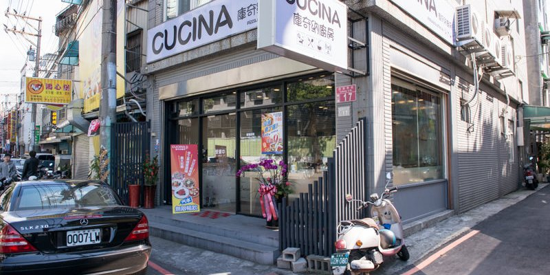 龜山》庫奇納廚房 - CUCINA pizza pasta coffee tea