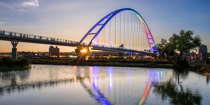 板橋景點推薦》新月橋 - 約會散步騎車的好去處