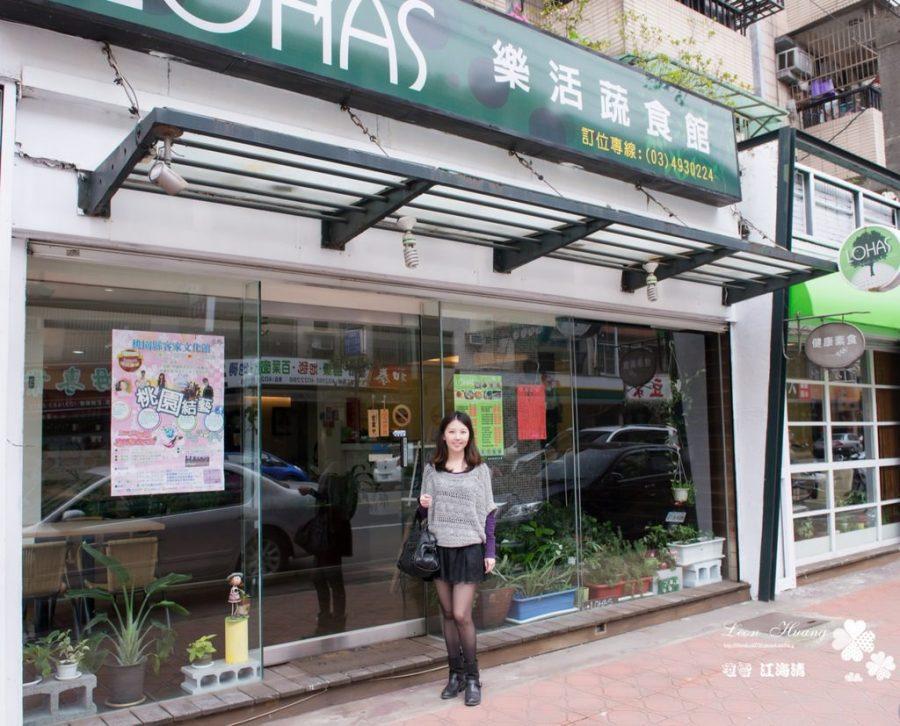中壢美食推薦》LOHAS 樂活蔬食館 – 超值的現代速食新主張