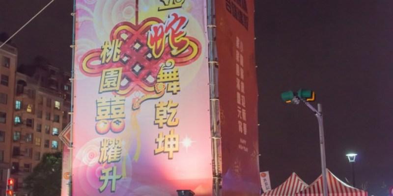 蘆竹燈會》2013桃園燈會