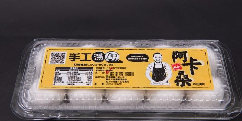台中》阿卡桑の台湾味手工湯圓 - 芝麻湯圓&花生湯圓