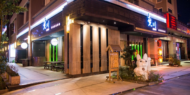 礁溪美食推薦》堯川創藝日式料理居酒屋 - 驚喜好味道