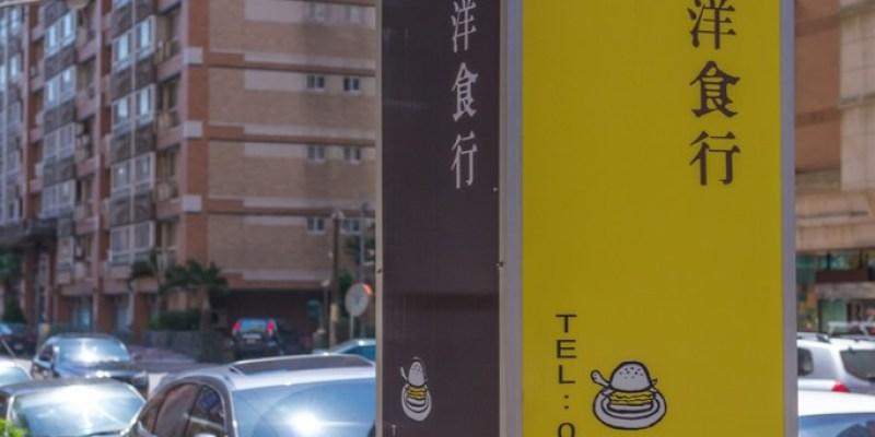 桃園早午餐推薦》甘日洋食行 - 原本的甘丹洋食行