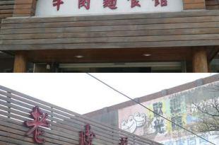 【365-109親子遊】新豐~老皮哥牛肉麵(4y1m+3m18d)