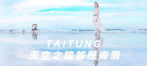 【台東景點】台灣也有天空之鏡!台東行程必去衝浪秘境 - 都歷海灘,把握退潮拍出絕美倒影!