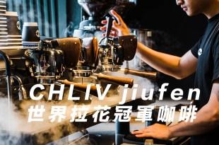 九份咖啡【新北・瑞芳】CHLIV Jiufen咖啡,藏身在九份山城的世界拉花冠軍咖啡。