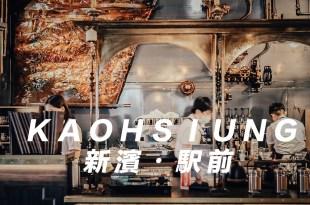 高雄咖啡【高雄・西子灣】「新濱・駅前」古蹟咖啡店,半澤直樹也在這裡工作過?在懷舊浪漫的百年金庫喝咖啡。