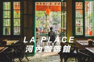 越南行程【北越・河內】聖若瑟大教堂的搖滾區,La Place 咖啡。