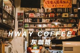 高雄咖啡【高雄・新興區】一杯咖啡一盞燈,音樂第一台灣第一,在地獨立的深夜咖啡館 – 灰咖啡 Hway Coffee