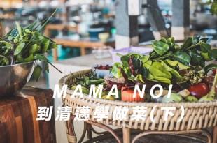 泰國行程【泰國・清邁】泰式料理Mama noi廚藝教室烹飪課程(下):打拋豬、泰式奶茶、椰奶雞、泰式酸辣海鮮湯做法分享