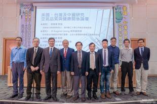 會議攝影-美國、台灣及中國研究空氣品質與健康關係論壇