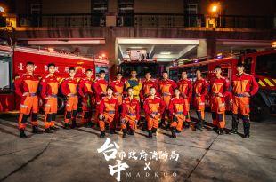 台中市政府消防局-2020消防形象月曆