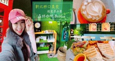 【新北咖啡廳】林口。森林咖啡Bosque café|溫馨的美式鄉村風~輕食早午餐