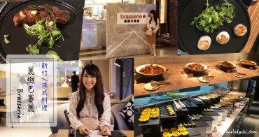 【新竹餐廳】暐順麗緻文旅。麗緻巴賽麗Brasserie Liz 悠閒愜意的半自助式法式料理