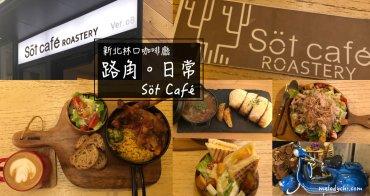 【新北咖啡廳】林口。Söt Café 路角·日常|北歐風超質感咖啡廳・咖啡、輕食、早午餐、下午茶