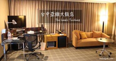 【台中住宿】亞緻大飯店。Hotel One|草悟道、勤美綠園道旁・高樓層「景緻客房」住宿分享