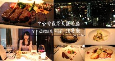 【台中餐廳】Top Of One頂餐廳。亞緻飯店46F|中台灣最高的浪漫景觀餐廳・頂級乾式熟成牛排