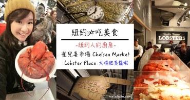 【紐約】海鮮饕客必逛 雀兒喜市場Chelsea Market~在紐約客的灶腳大啖龍蝦