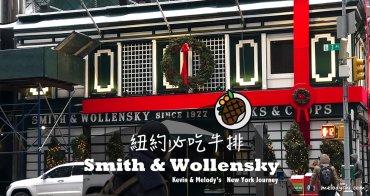 【紐約】必吃美食|Smith& Wollensky ~《穿著Prada的惡魔》中米蘭達最愛牛排館(2019/1/10於微風南山正式開幕喔!)