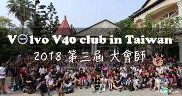 【車聚】史上最溫馨可愛的車友社團VVCIT第三屆大會師。三百輛V40壯觀齊聚