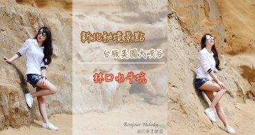 【新北景點】林口水牛坑。台灣版的美國大峽谷 黃漠峭壁、熱門打卡秘境景點、登高看海超放鬆!