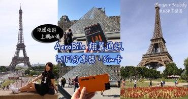 法國旅遊|必備工具~AeroBile 翔翼通訊・WIFI分享器、Sim卡 實用分享。高流速、收訊好,隨時隨地上網好方便!