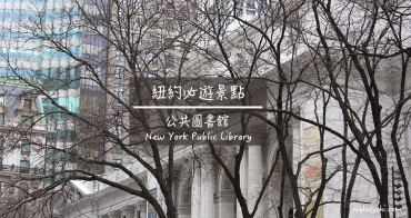 【紐約】必遊景點|全球最美的圖書館~紐約公共圖書館New York Public Library (布賴恩特公園Bryant Park旁)