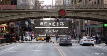 【紐約】必遊景點|世界最大的鐵路車站~紐約中央車站Grand Central Terminal(四面鐘、星空穹頂、迴音廊、永不準的時刻表)