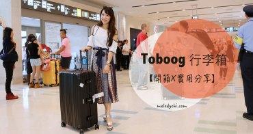 【行李箱】結合「時尚」與「實用」於一身的 Toboog途幫・29吋 頂級磨砂鋁框行李箱