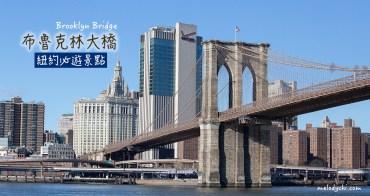 【紐約】必遊景點|布魯克林大橋Brooklyn bridge・百年歷史、全美國最老的懸索橋