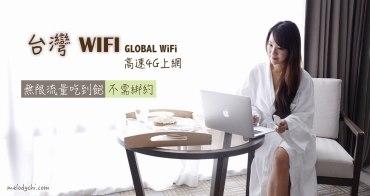 台灣WIFI分享器|高速4G上網吃到飽・輕巧方便、可多台連線,讓你無時無刻輕鬆上網!(文末提供讀者全面9折優惠折扣!)