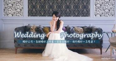 【Wedding】婚紗攝影♥婚紗公司、自助婚紗工作室、全自主婚紗、海外婚紗~該怎麼選呢?