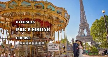 【Wedding】海外婚紗拍攝攻略♥8種圓夢完成「浪漫海外婚紗」的拍攝選擇!