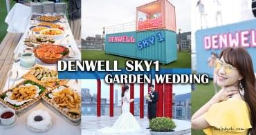 【美式婚禮派對】大直典華 DENWELL SKY 1|全台最接近天際線的戶外場地,打造一生一次的美式浪漫婚禮!
