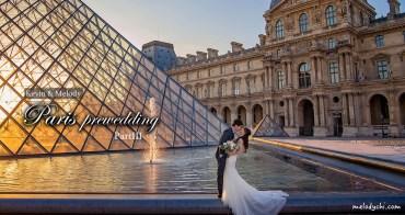 【Wedding】浪漫巴黎海外婚紗PartIII 夕陽下的羅浮宮、玻璃金字塔、露天咖啡廳,走進夢境中閃耀金光的巴黎!