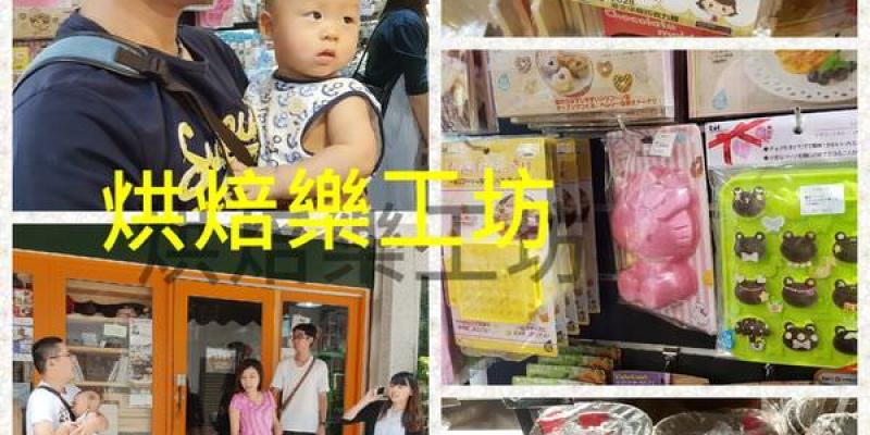 //遊。台南//小煮婦的烘焙小樂園盡在【烘焙樂工坊】各式工具、日韓包裝材料、進口餐飲器材