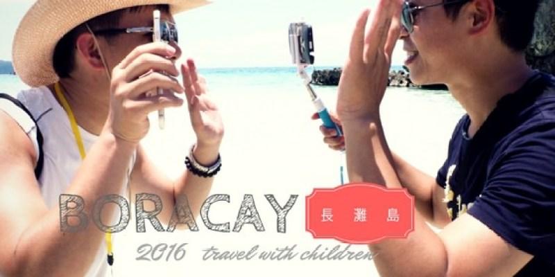 長灘島。親子旅遊五天四夜自由行,好吃好玩激推懶人包Day3~Day5 (下) 海上活動、聖母礁岩、D'talipapa市集、J'onah芒果冰沙、YASURAGI精油按摩推薦、長灘過境機場稅、好吃的Mary Grace餐廳