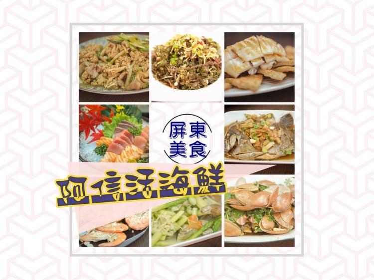 【屏東美食】阿信活海鮮。聚餐、喜宴合菜推薦(文末讀者優惠)