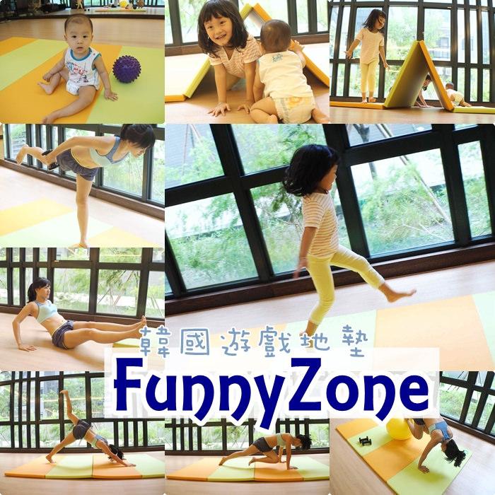 【韓國 FUNNY ZONE】多功能、可摺疊~(嬰幼兒)兒童遊戲地墊vs運動瑜珈墊推薦