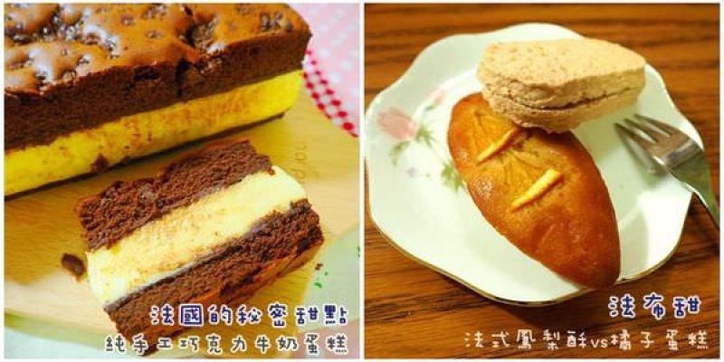 ∥孕15W∥彌月蛋糕試吃小評比。法國的秘密甜點 純手工牛奶蛋糕PK.法布甜 禮盒系列