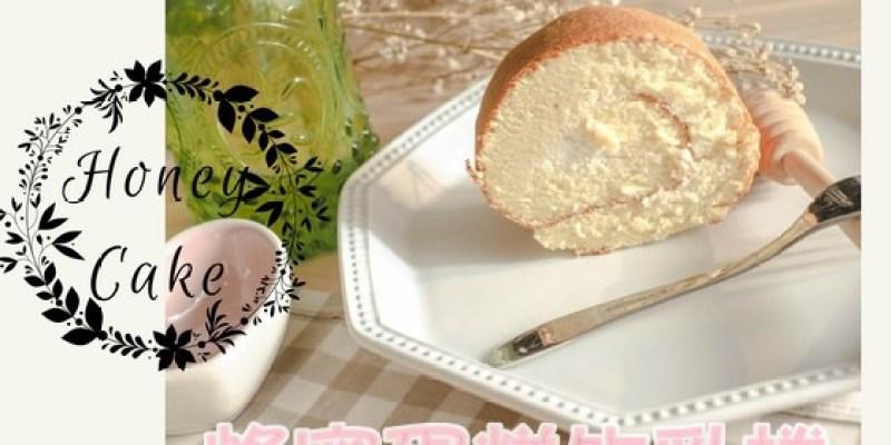 【烘焙】蜂蜜蛋糕生乳捲