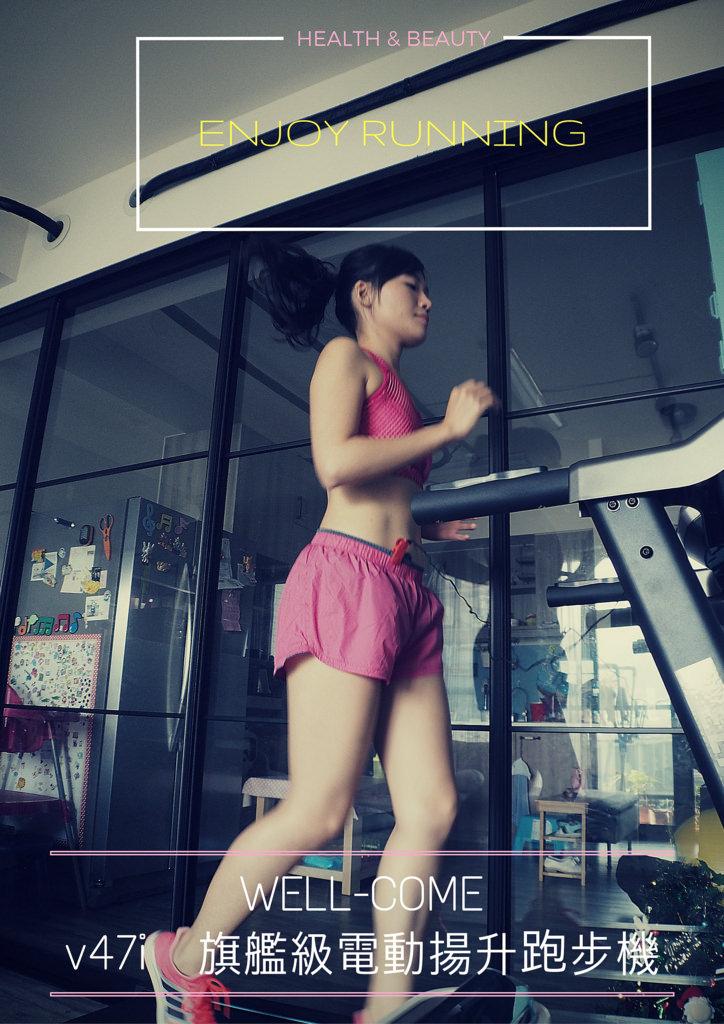 愛上跑步的新選擇~台灣製造【好吉康】V47i電動揚升跑步機。宅媽居家運動訓練的好夥伴!(漂亮腹肌煉金術)