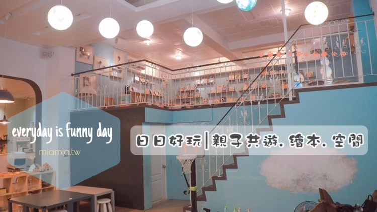 台南。日日好玩》結合民宿與玩樂的親子共遊繪本空間