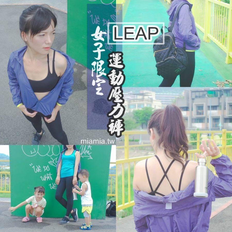 【LEAP】女子限定。第二代Ultra fit 運動緊身壓力褲,MIT吸濕快乾穿出運動時尚感