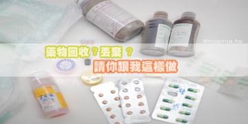 家庭用藥存放及過期藥物的回收小知識