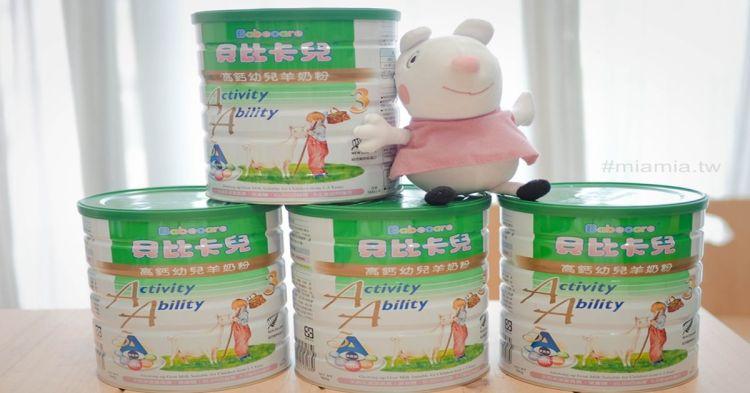 紐西蘭乳源》讓貝比卡兒高鈣幼兒羊奶粉銜接母乳的營養,提升孩子的自我保護力!【附寶寶配方奶食譜】(抽獎活動已截止)