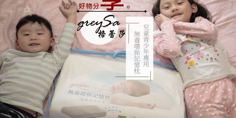 兒童青少年環保記憶枕推薦,來自格蕾莎的專業與用心