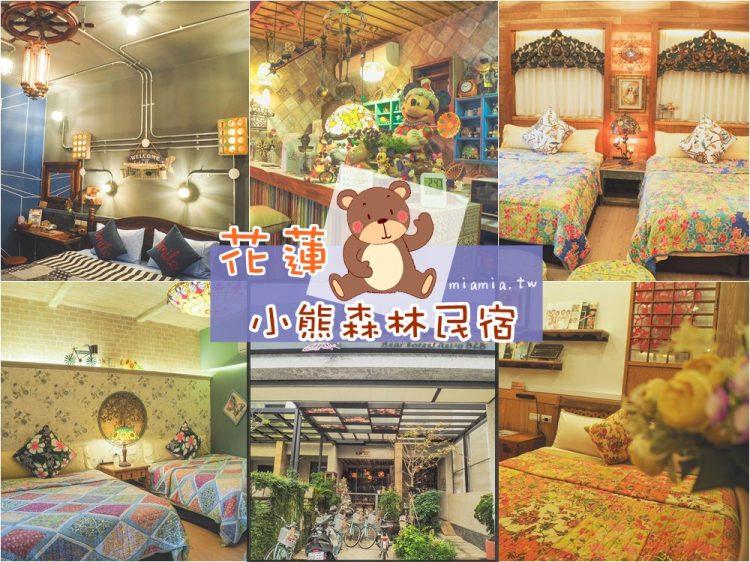 花蓮特色民宿推薦》小熊森林民宿,充滿懷舊古家具的溫馨體驗
