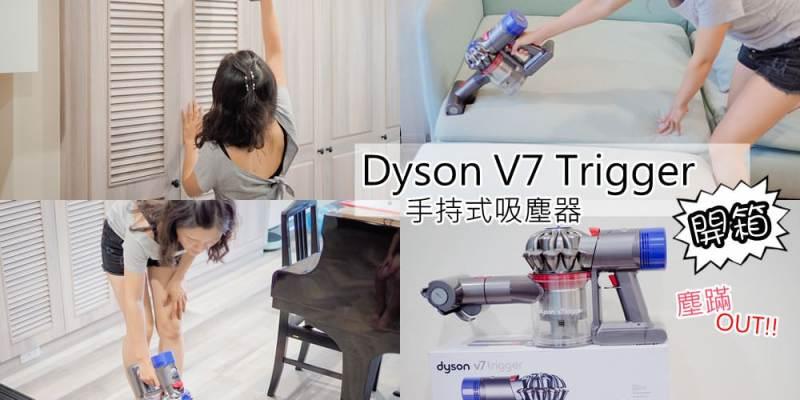 Dyson雙11購物祭》超殺優惠活動、V7 trigger手持無限塵蹣吸塵機開箱文 ,高CP值好用推薦!!